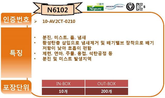 제품등록페이지 6102_Page_2(수정).jpg
